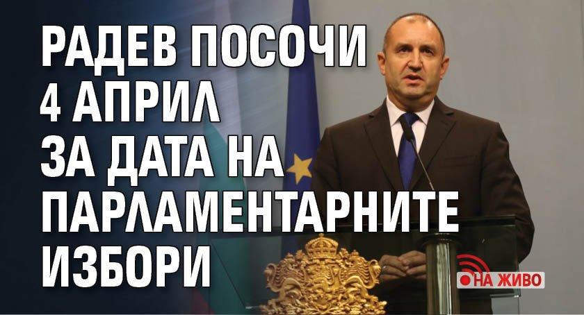 Радев посочи 4 април за дата на парламентарните избори (НА ЖИВО)