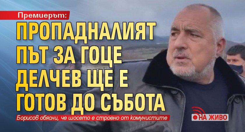 Премиерът: Пропадналият път за Гоце Делчев ще е готов до събота (НА ЖИВО)