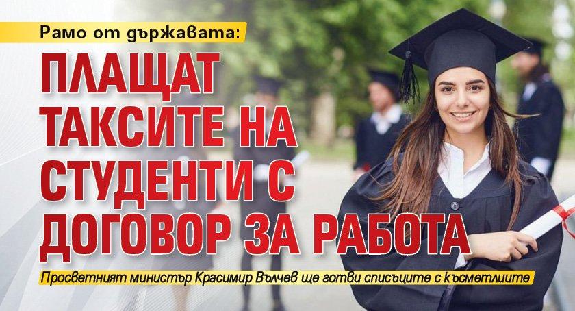 Рамо от държавата: Плащат таксите на студенти с договор за работа