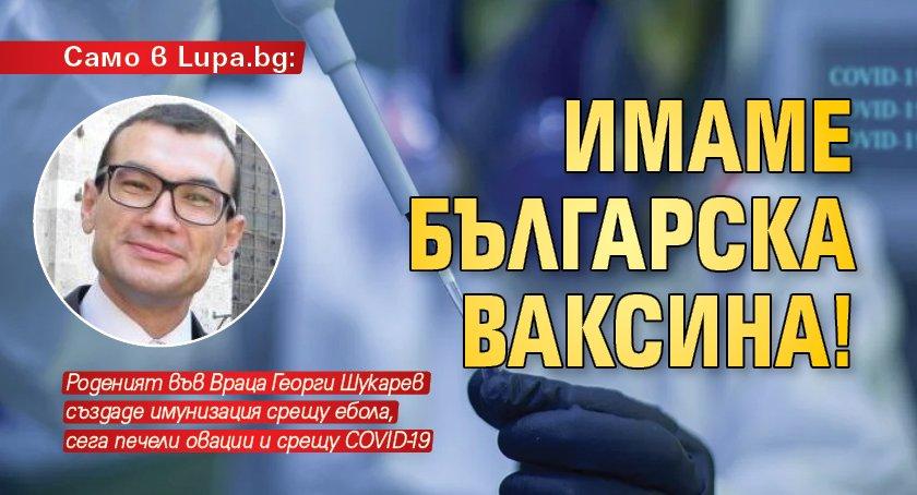 Само в Lupa.bg: Имаме българска ваксина!