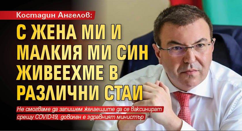 Костадин Ангелов: С жена ми и малкия ми син живеехме в различни стаи