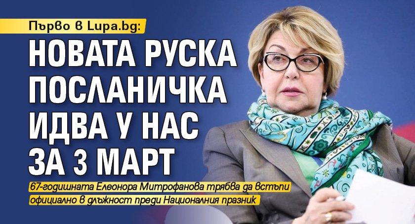 Първо в Lupa.bg: Новата руска посланичка идва у нас за 3 март