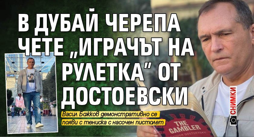 """В Дубай Черепа чете """"Играчът на рулетка"""" от Достоевски (СНИМКИ)"""