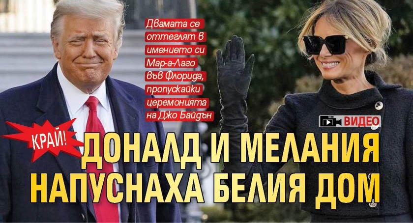 КРАЙ! Доналд и Мелания напуснаха Белия дом (ВИДЕО)