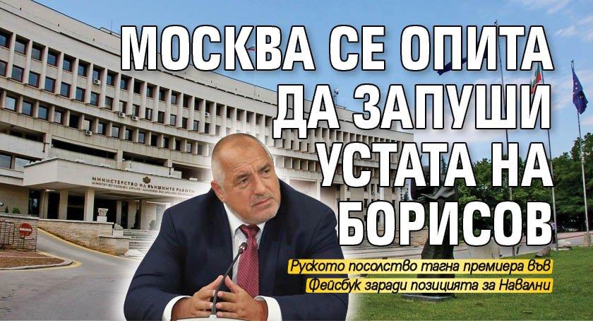 Москва се опита да запуши устата на Борисов