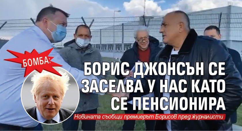 Бомба: Борис Джонсън се заселва у нас като се пенсионира