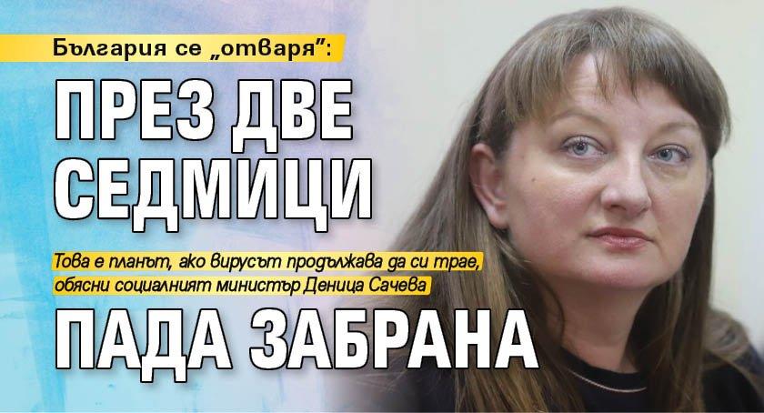 """България се """"отваря"""": През две седмици пада забрана"""