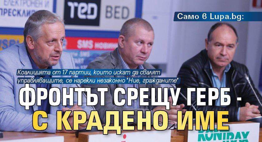 Само в Lupa.bg: Фронтът срещу ГЕРБ - с крадено име