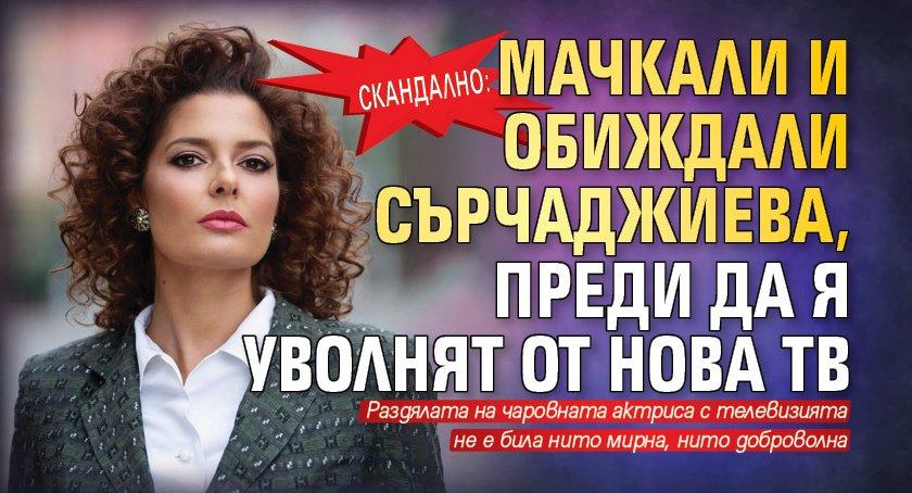Скандално: Мачкали и обиждали Сърчаджиева, преди да я уволнят от Нова тв