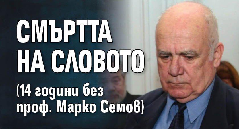 Смъртта на словото (14 години без проф. Марко Семов)