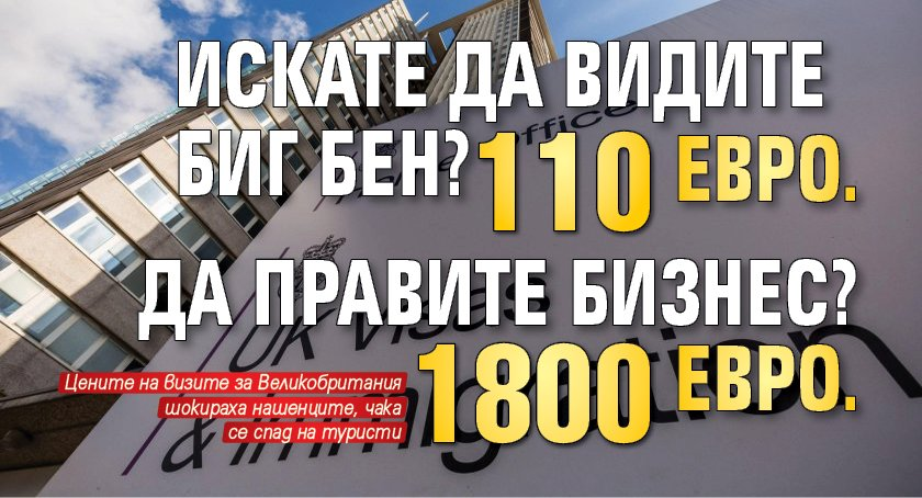 Искате да видите Биг Бен? 110 евро. Да правите бизнес? 1800 евро
