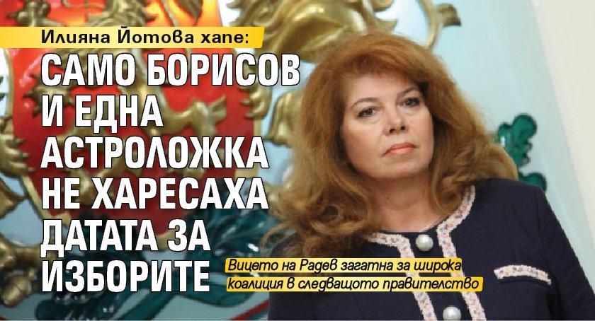 Илияна Йотова хапе: Само Борисов и една астроложка не харесаха датата за изборите