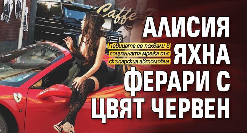 Алисия яхна Ферари с цвят червен
