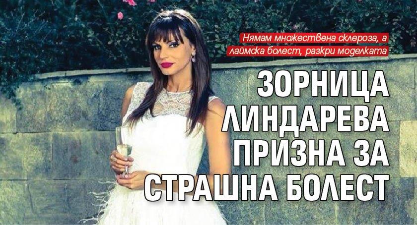 Зорница Линдарева призна за страшна болест