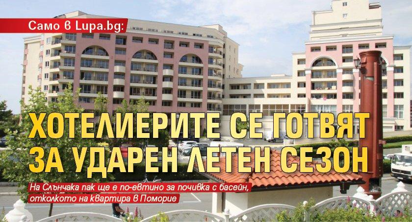 Само в Lupa.bg: Хотелиерите се готвят за ударен летен сезон