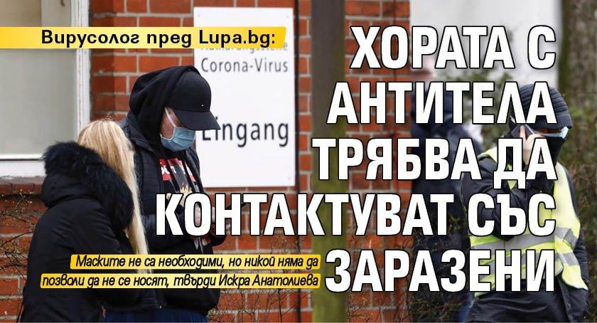 Вирусолог пред Lupa.bg: Хората с антитела трябва да контактуват със заразени