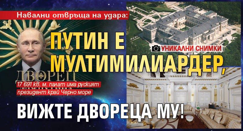Навални отвръща на удара: Путин е мултимилиардер, вижте двореца му! (УНИКАЛНИ СНИМКИ)