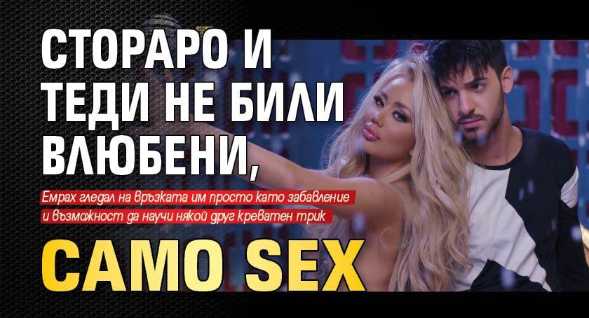 Стораро и Теди не били влюбени, само SEX