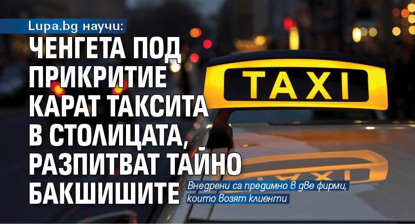 Lupa.bg научи: Ченгета под прикритие карат таксита в столицата, разпитват тайно бакшишите