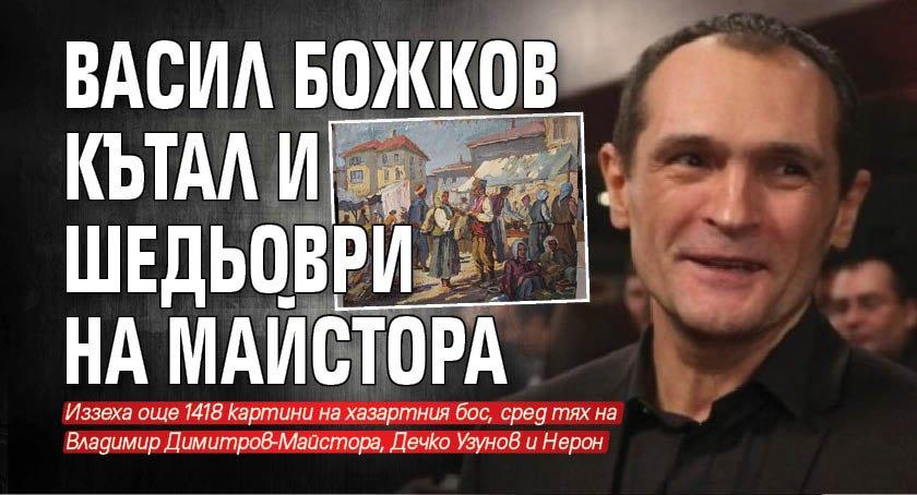 Васил Божков кътал и шедьоври на Майстора