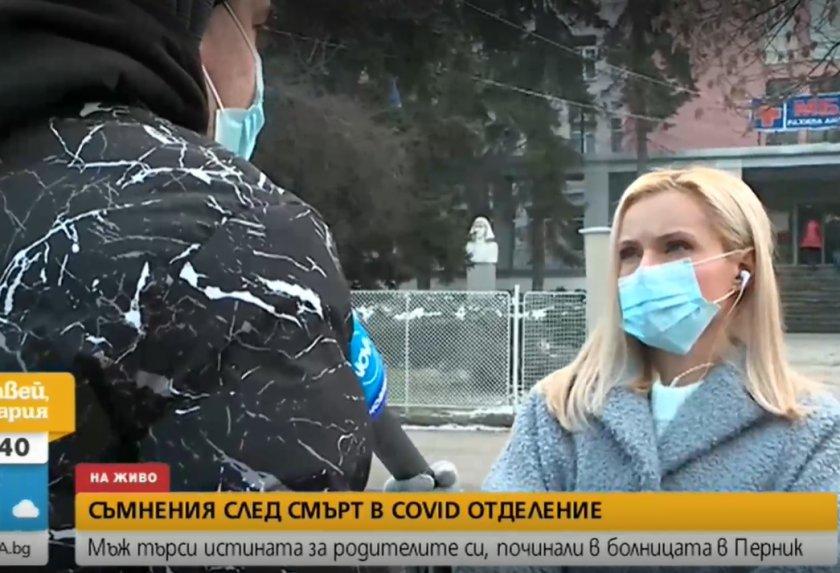 Семейство от Перник издъхна поради липса на лекарства (ВИДЕО)