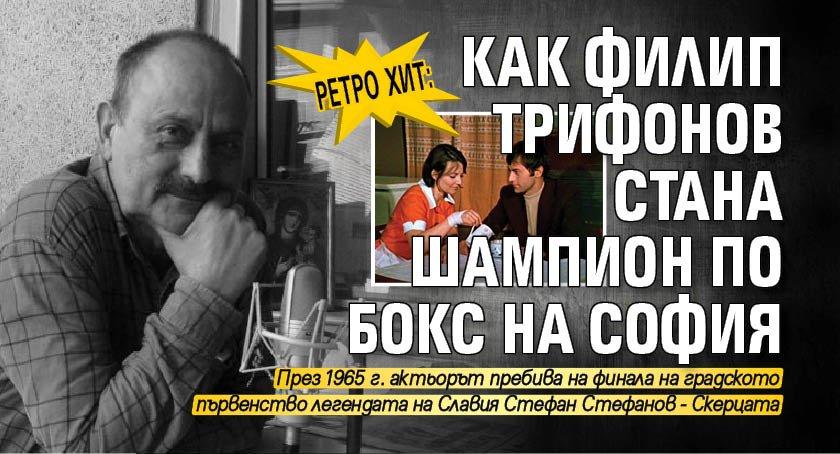 РЕТРО ХИТ: Как Филип Трифонов стана шампион по бокс на София