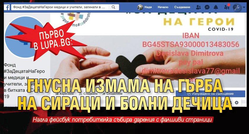 Първо в Lupa.bg: Гнусна измама на гърба на сираци и болни дечица
