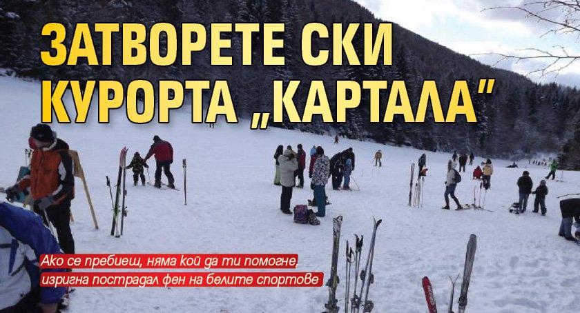 """Апел след кървав екшън: Затворете ски курорта """"Картала"""""""