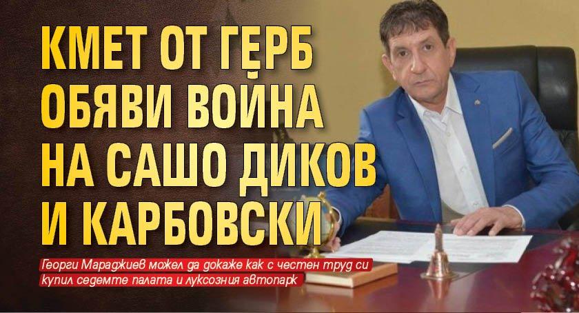 Кмет от ГЕРБ обяви война на Сашо Диков и Карбовски
