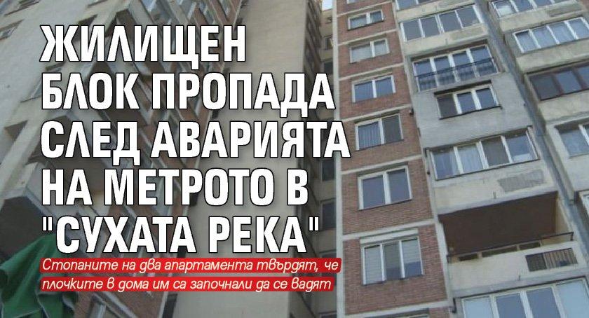 """Жилищен блок пропада след аварията на метрото в """"Сухата река"""""""