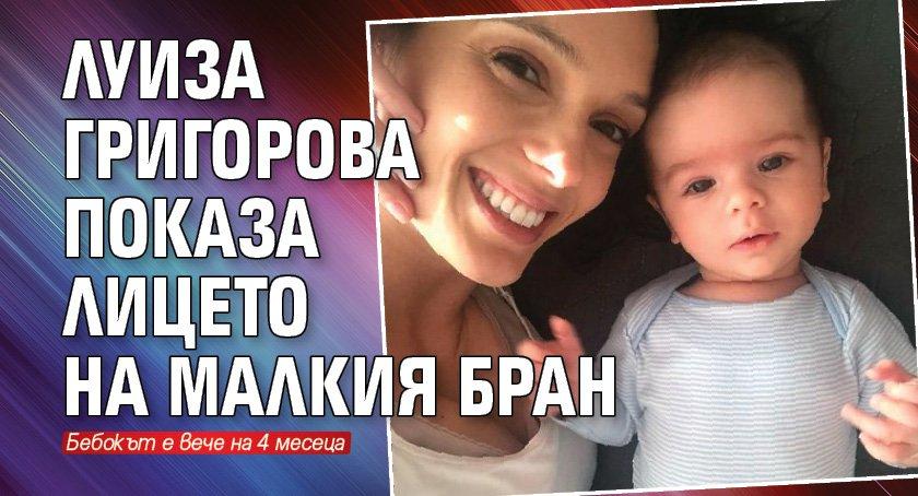 Луиза Григорова показа лицето на малкия Бран
