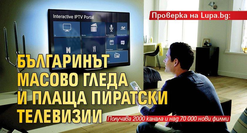 Проверка на Lupa.bg: Българинът масово гледа и плаща пиратски телевизии