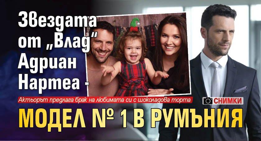 """Звездата от """"Влад"""" Адриан Нартеа - модел № 1 в Румъния (СНИМКИ)"""