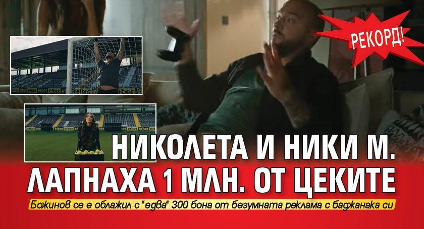 РЕКОРД! Николета и Ники М. лапнаха 1 млн. от Цеките