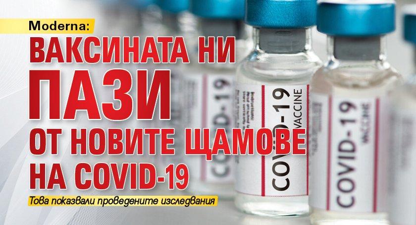 Moderna: Ваксината ни пази от новите щамове на COVID-19