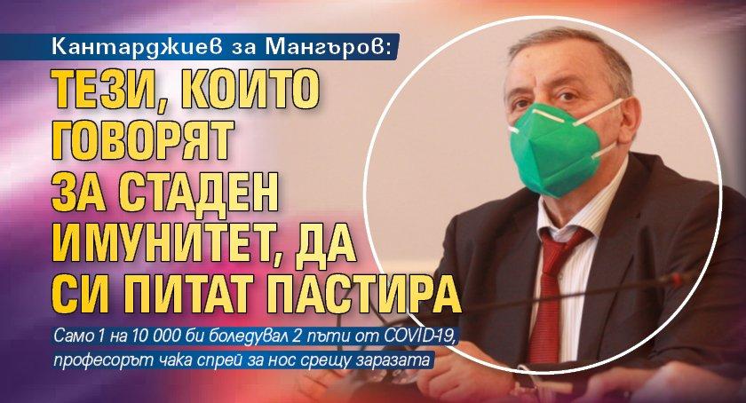 Кантарджиев за Мангъров: Тези, които говорят за стаден имунитет, да си питат пастира