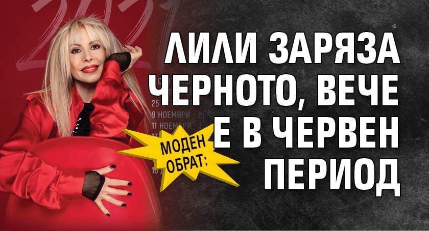 Моден обрат: Лили заряза черното, вече е в червен период
