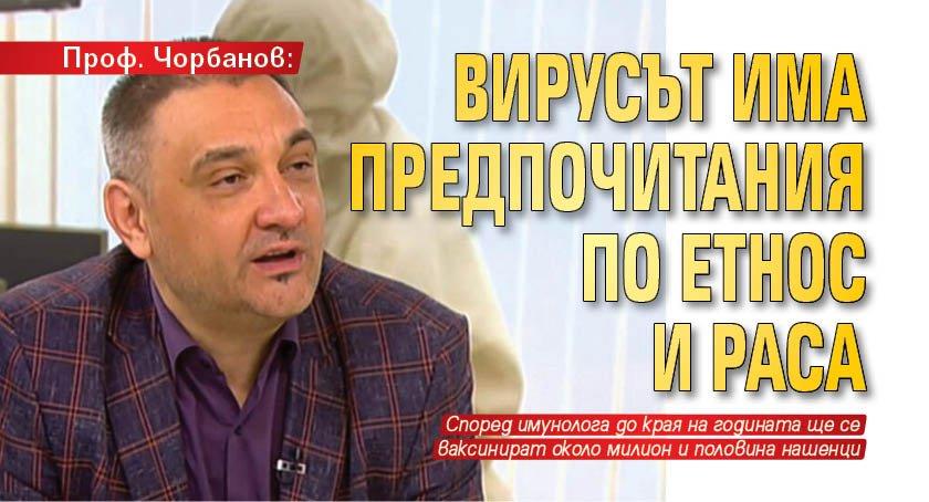 Проф. Чорбанов: Вирусът има предпочитания по етнос и раса