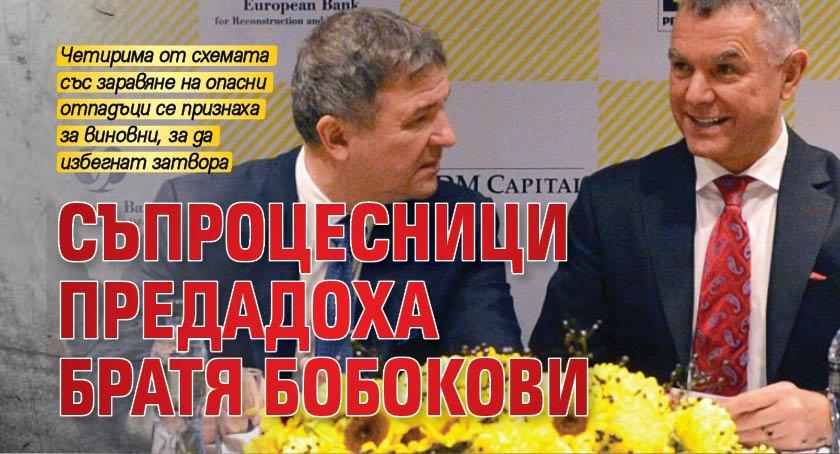 Съпроцесници предадоха братя Бобокови