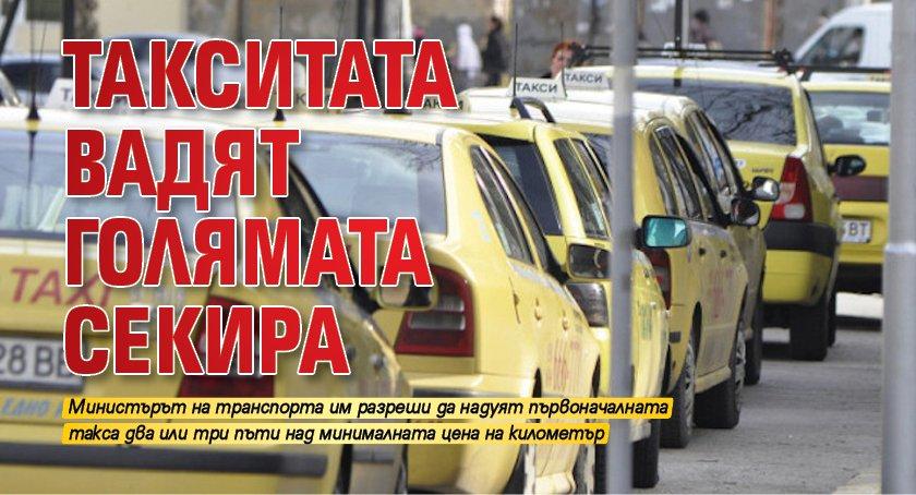 Такситата вадят голямата секира