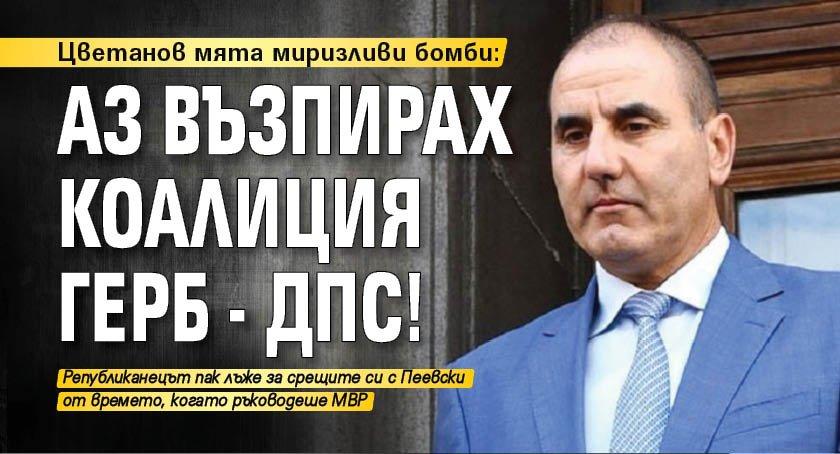 Цветанов мята миризливи бомби: АЗ възпирах коалиция ГЕРБ - ДПС!