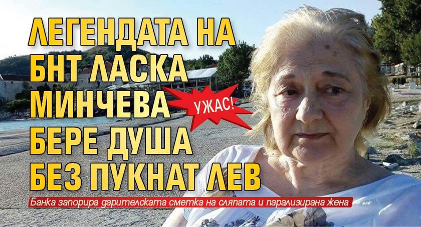 УЖАС! Легендата на БНТ Ласка Минчева бере душа без пукнат лев