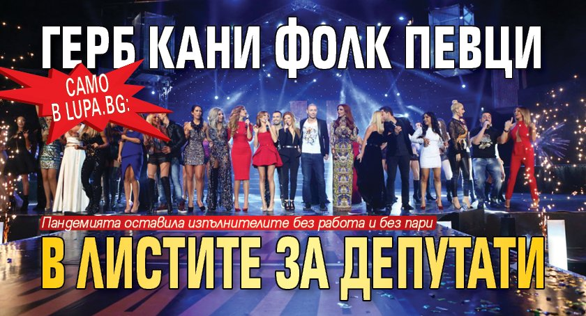 Само в Lupa.bg: ГЕРБ кани фолк певци в листите за депутати