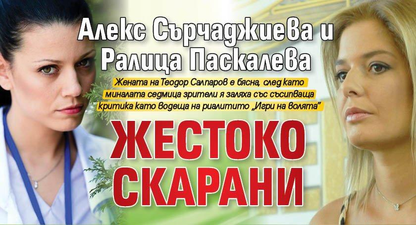 Алекс Сърчаджиева и Ралица Паскалева жестоко скарани