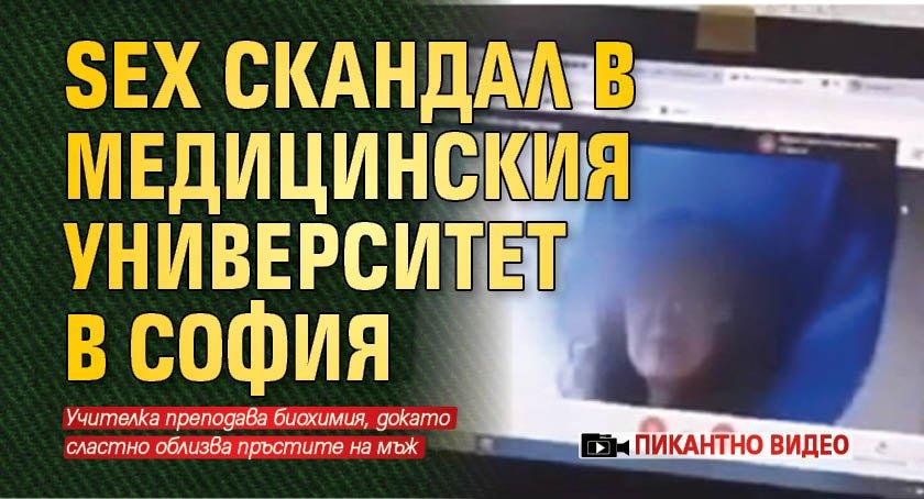 SEX скандал в Медицинския университет в София (ПИКАНТНО ВИДЕО)