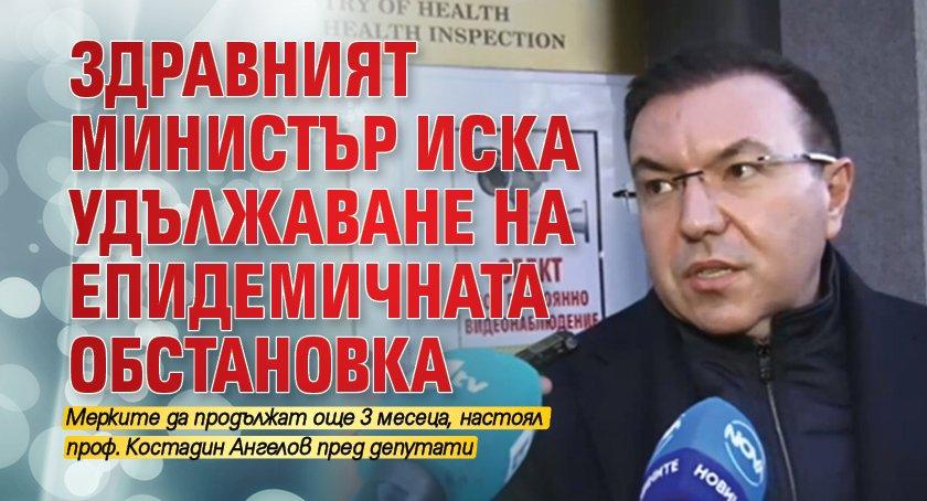 Здравният министър иска удължаване на епидемичната обстановка