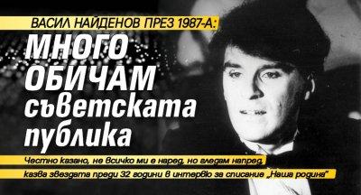 Васил Найденов през 1987-а: Много обичам съветската публика