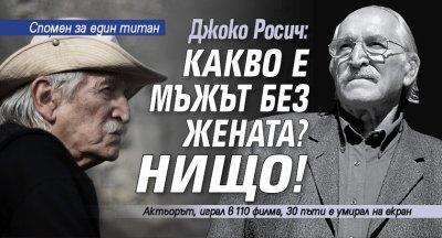 Джоко Росич: Какво е мъжът без жената? Нищо!