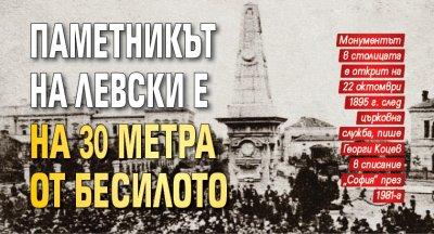 Паметникът на Левски е на 30 метра от бесилото