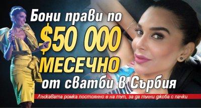 Бони прави по $50 000 месечно от сватби в Сърбия